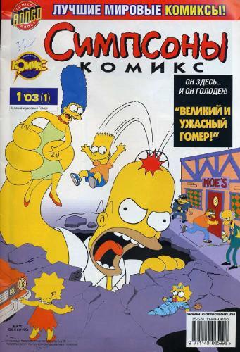 Мардж симпсон 18 комикс в хорошем качестве 720 фотоография